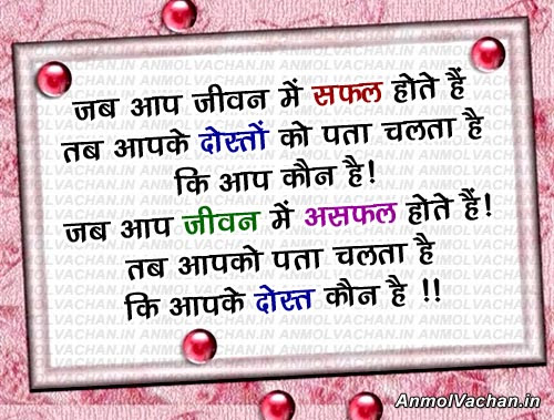 Best Friend Quotes In Hindi