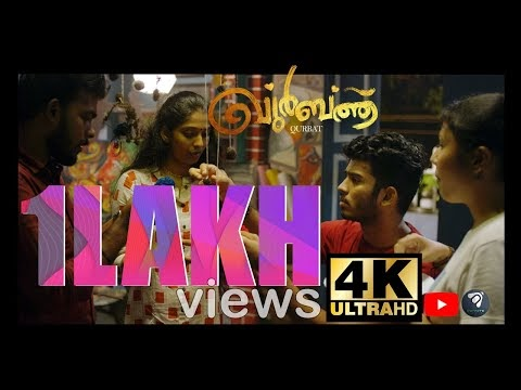 ഖുര്‍ബത്ത് - Aadhiyaanullil akalum ennorth song Lyrics | Qurbath