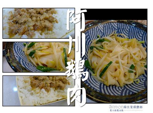阿川鵝肉4.jpg