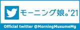 Morning Musume.'20