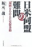日米同盟の難問
