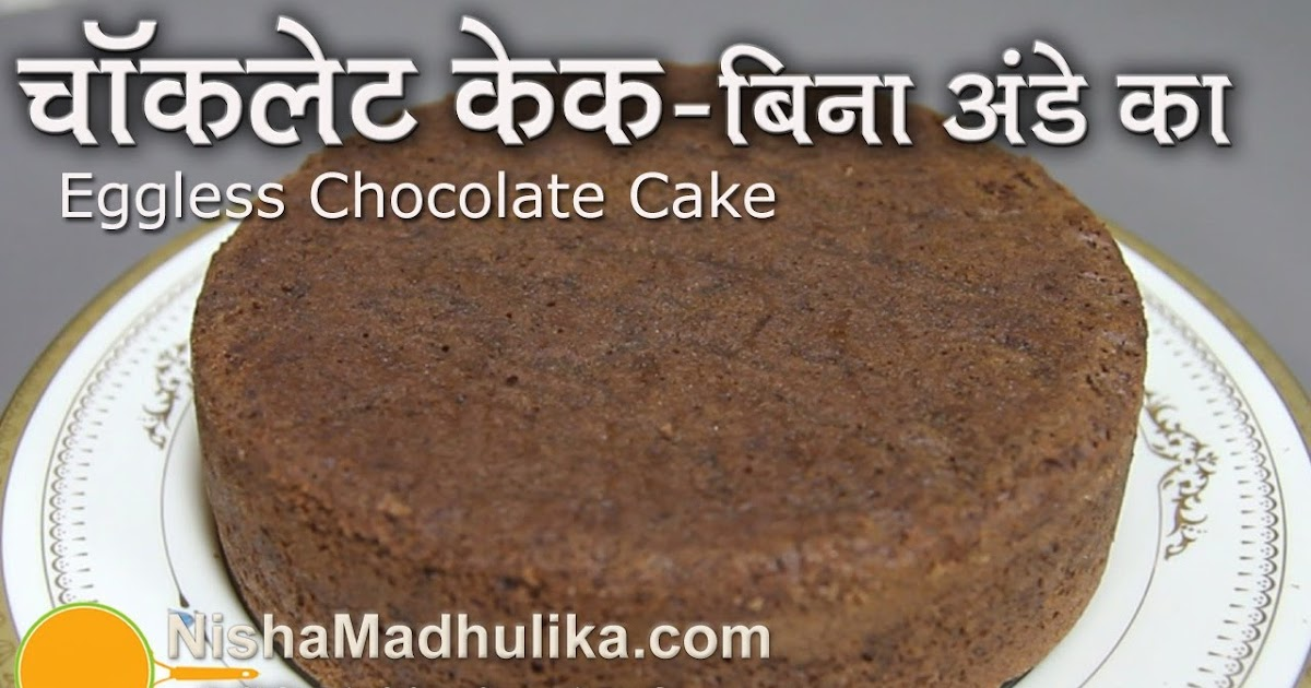 Cake Recipes For Marathi Language: Cake Recipe: Egg Cake Recipes In Marathi