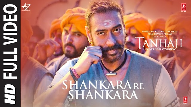 Shankara Re Shankara Lyrics – Tanhaji // new movies song lyrics // new song lyrics