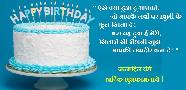 Happy Birthday Wishes In Hindi Images Happy Birthday Quotes Images