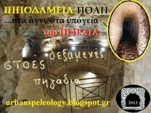 Άγνωστος υπόγειος Πειραιάς: αρχαίοι θάλαμοι και διαδρομές του νερού,υπόγειες σήραγγες και πηγάδια