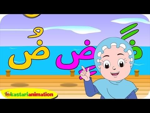 Rekomendasi Video Anak Islami - Hijaiyah Dho Tho Berharakat