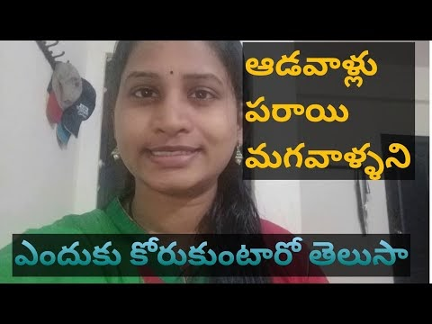 స్త్రీలు పరాయి పురుషున్ని ఎందుకు ఉంచుకుంటారో తెలుసా|aadapilla || kusuma love|kusuma telugu vlogs-EP3