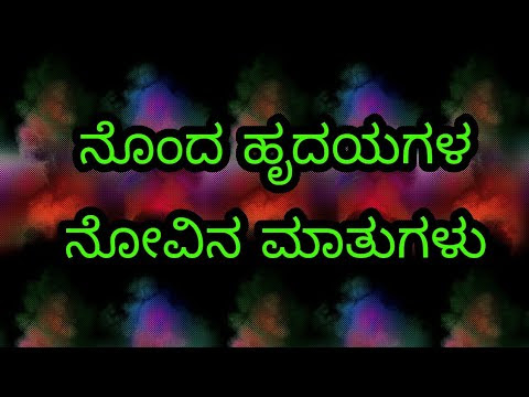 Download Kavanagalu Kannada Belagu