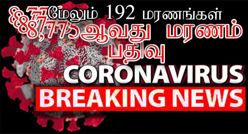 192 More COVID19 Related Deaths Reported-Increasing Total Deaths in Sri Lanka to 8775