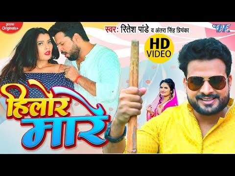 Hilor Mare - Download |HD-MP3-Lyrics| Ritesh Pandey , Antra Singh Priyanka | New Bhojpuri Song 2021