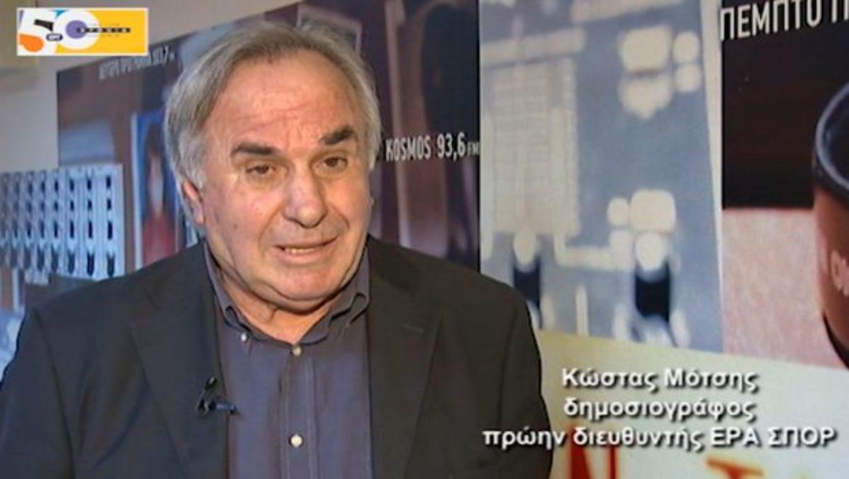 Πέθανε ο δημοσιογράφος και ιδρυτής της ΕΡΑ ΣΠΟΡ, Κώστας Μότσης | Newsit.gr