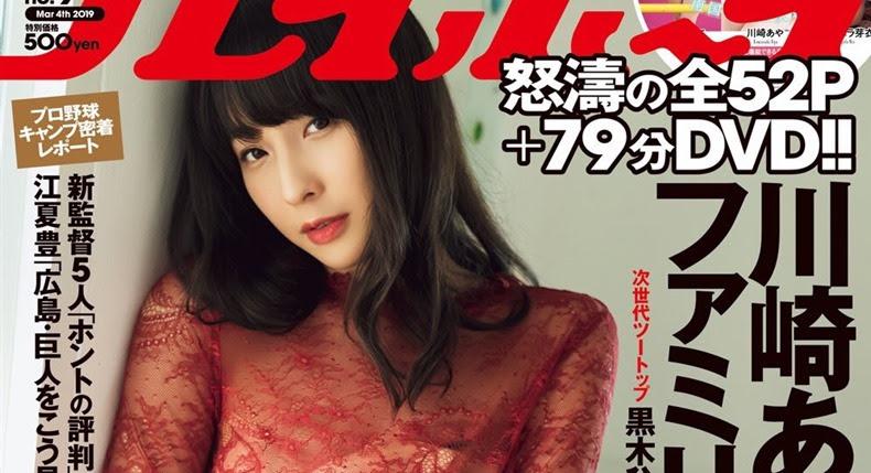 Kawasaki Aya en la portada de la revista Weekly Playboy (2019-03-04 No. 9) 002