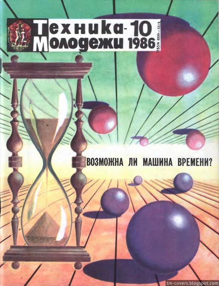 Техника — молодёжи, обложка, 1986 год №10