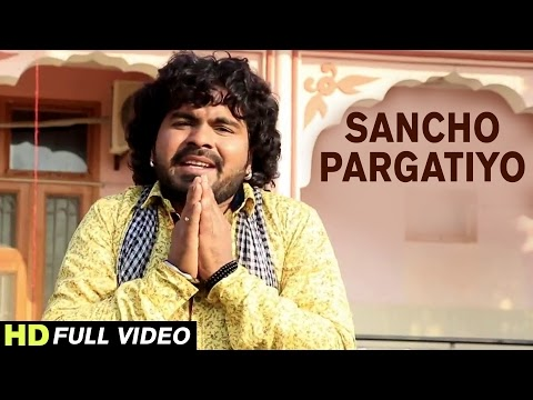 साँचो प्रगट्यो / Sancho Pargatiyo Song Lyrics