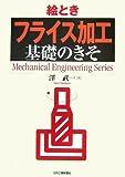 絵とき「フライス加工」基礎のきそ (Mechanical Engineering Series)