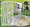 新潟佐渡産コシヒカリ 5kg