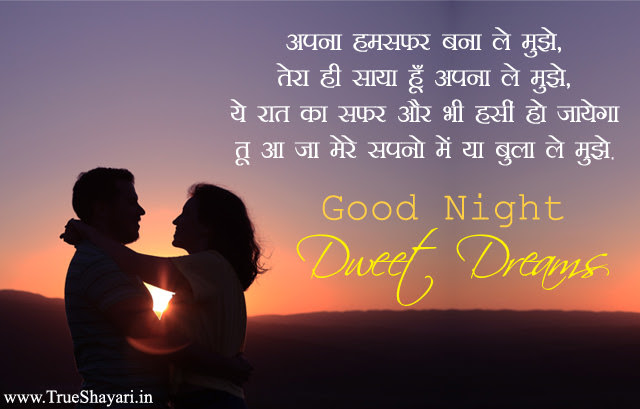 Good Night Images In Hindi Sad Love Inspiring Gud Nyt Shayari Pics