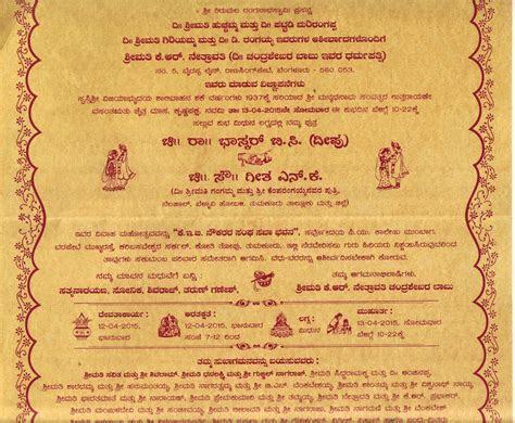 Kannada Wedding Card Template 3