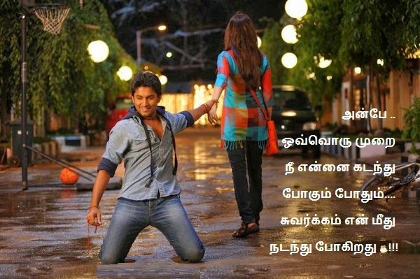 Tamil Love Quote Image Share Archives Facebook Image Share