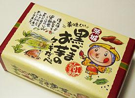 パッケージのイラストがかわいらしい茨城 黒ごまお芋ケーキもの好き