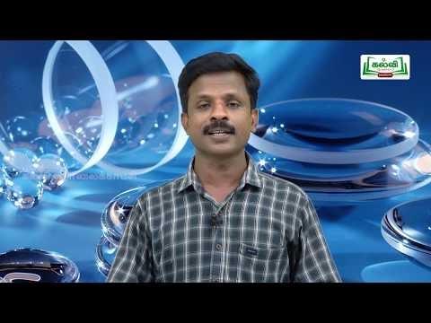 வகுப்பு 10 அறிவியல் அலகு 2 ஒளியியல் Kalvi TV