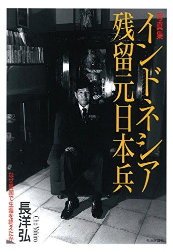 写真集 インドネシア残留元日本兵 -なぜ異国で生涯を終えたか-