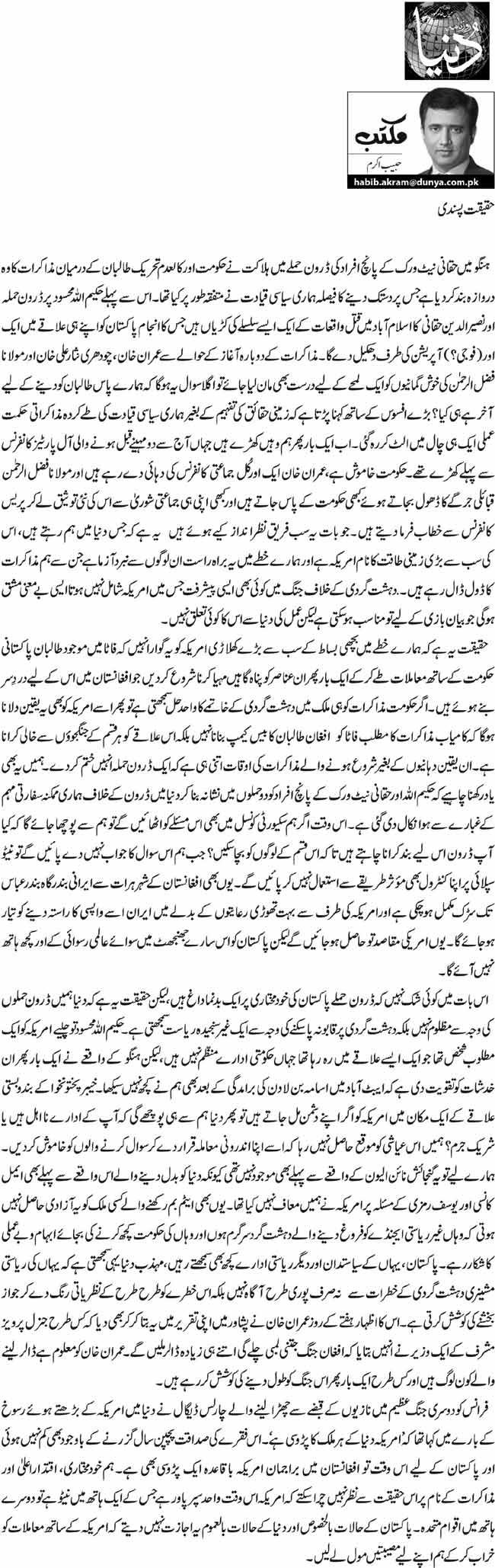Haqiqat Pasandi - Habib Akram - 25th November 2013