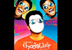 Vijay in Nanban Movie along with Jeeva and Srikanth