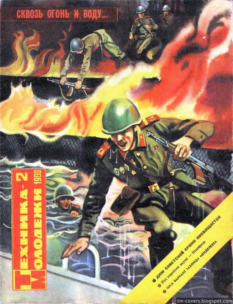 Техника — молодёжи, обложка, 1980 год №2