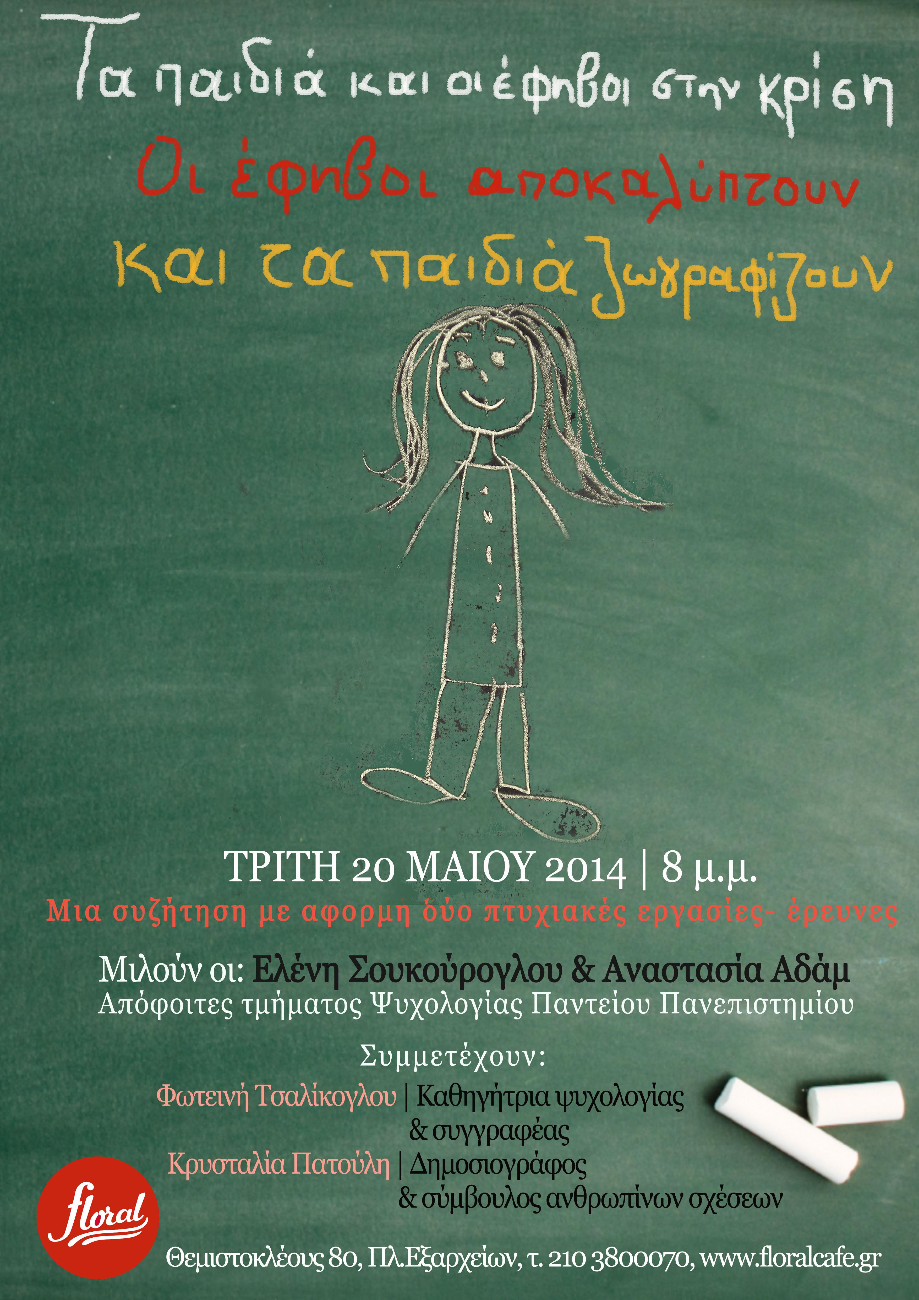 ΠΑΙΔΙΑ-ΚΑΙ-ΚΡΙΣΗ-20-ΜΑΗ-poster-1