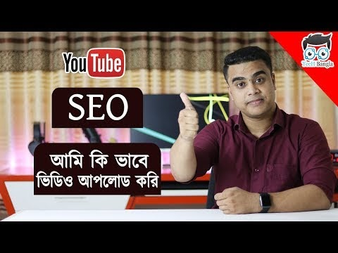 YouTube SEO – The truth behind YouTube views | Video Uploading Trick 2019