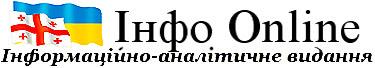 Інфо Online Приватний інформаціїно-аналітичний портал