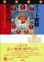 【送料無料】チベット密教瞑想入門 [ ソナム・ギャルツェン・ゴンタ ]