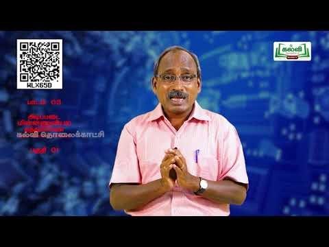 11th  Basic Electronics Engineering கருத்தியல் அலகு 3 பகுதி 1 TM Kalvi TV