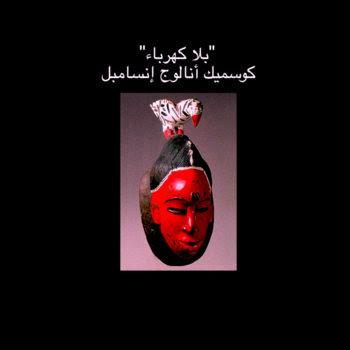 """""""Bala Kahraba"""" cover art"""