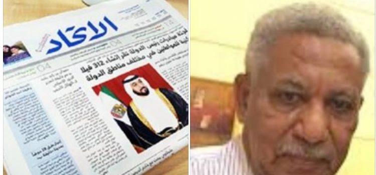 صحيفة إماراتية تنهب مستحقات صحفي يمني لمدة 20 سنة