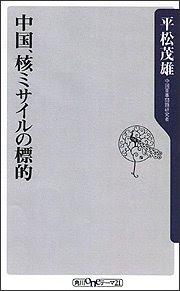 中国、核ミサイルの標的 (角川oneテーマ21)