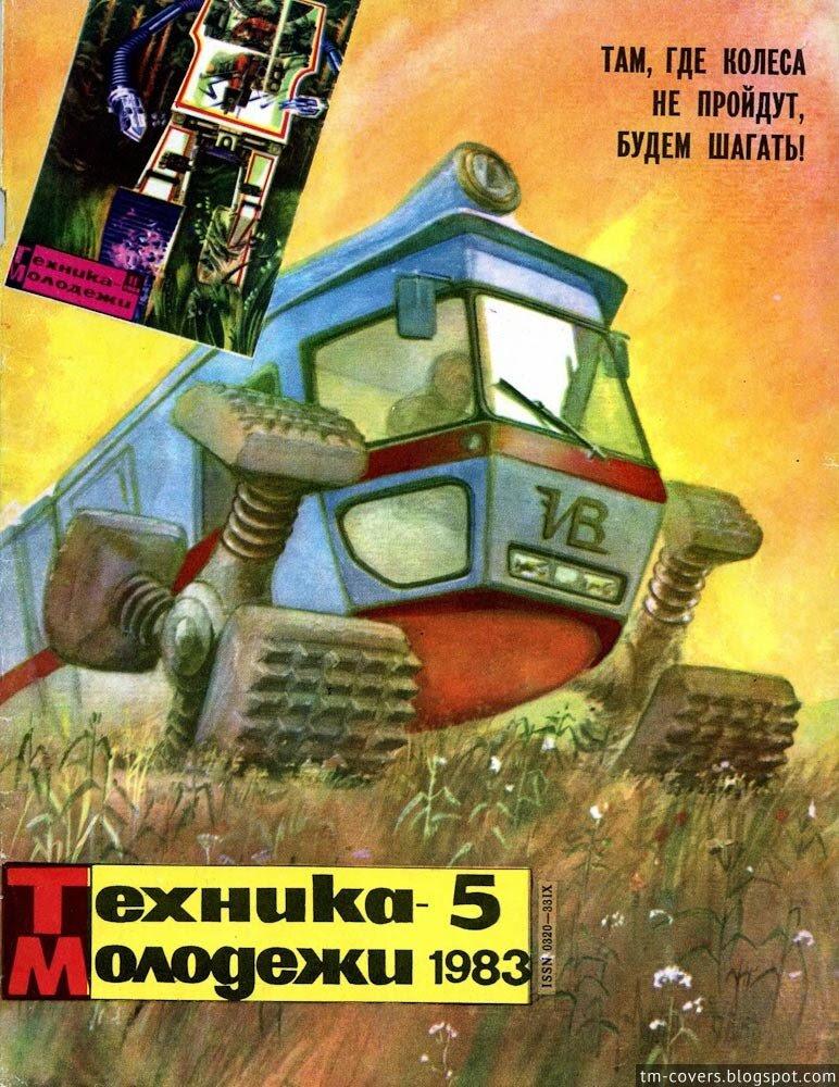 Техника — молодёжи, обложка, 1983 год №5