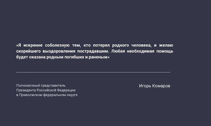 Полпред президента в ПФО выразил соболезнования после трагедии в Перми