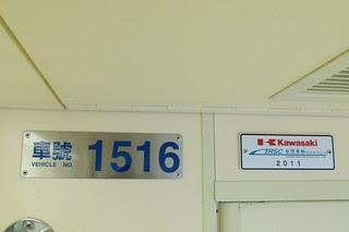 台北捷運列車:1516銘牌