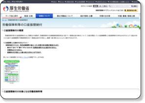 http://www.mhlw.go.jp/stf/seisakunitsuite/bunya/koyou_roudou/roudoukijun/hoken/hokenryou/index.html