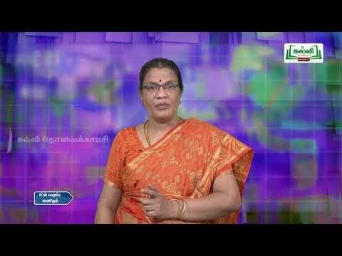 10th Maths ஆயத்தொலை வடிவியல் அலகு 2 பகுதி2 KalviTV