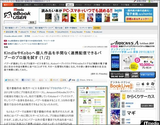 http://ebook.itmedia.co.jp/ebook/articles/1302/25/news023.html