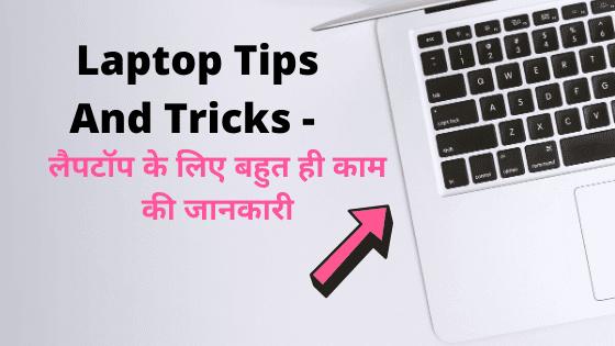 Laptop Tips And Tricks - लैपटॉप के लिए बहुत ही काम की जानकारी