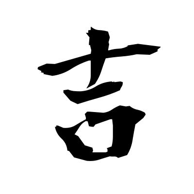 吉 Good Luck Kanji Dictionary Red Finch Japanese Page