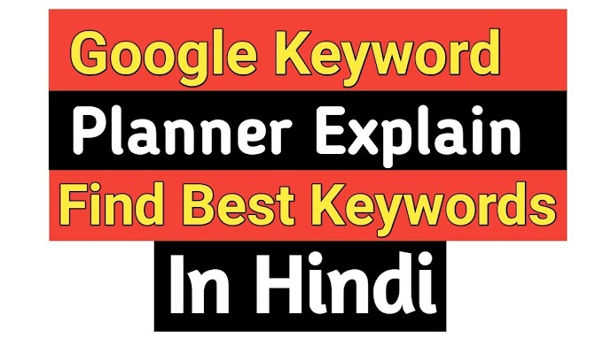 Google Keyword Planner Explained In Hindi - Free Keyword Research Tool