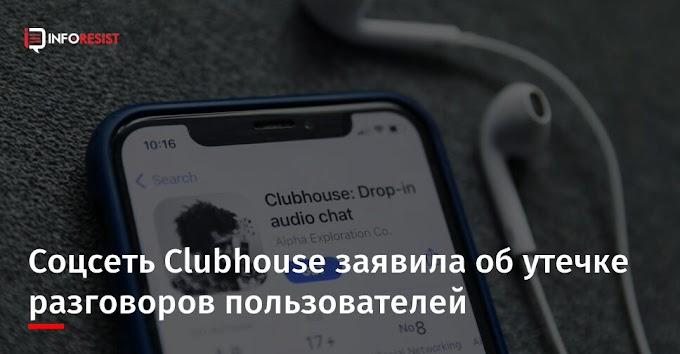 Соцсеть Clubhouse заявила об утечке разговоров пользователей