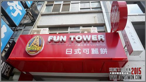 FUN TOWER五權02.jpg