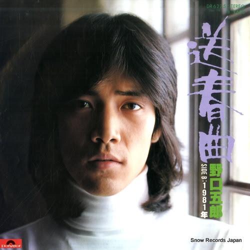 NOGUCHI, GORO soshunkyoku