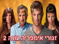 זגורי אימפריה עונה 2 - פרק 1 (27)